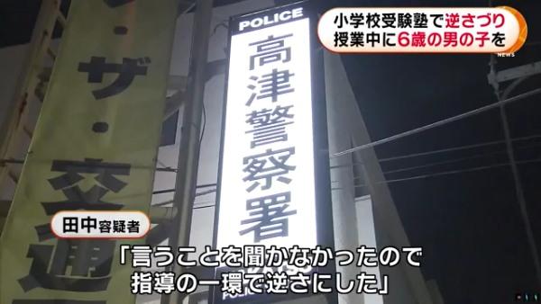 田中励容疑者「言うことを聞かなかったので指導の一環で逆さにした」