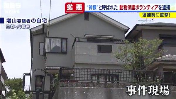 現場は八幡市男山長沢の増山珠美の自宅