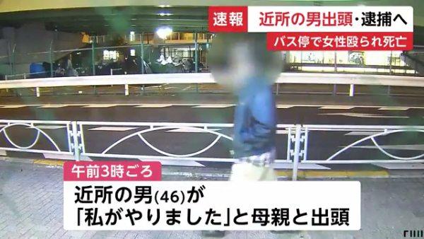渋谷区幡ヶ谷のバス停でホームレスの大林三佐子さんを殺害した46歳の男が母親とともに出頭 「あんな大事になるとは思わなかった」