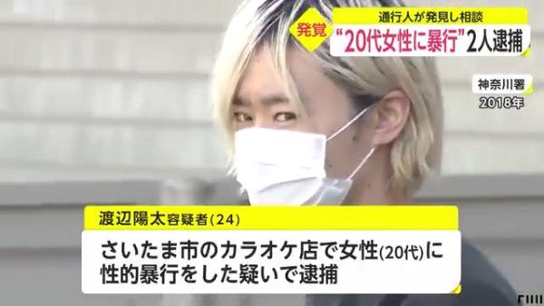 ミスター慶応ファイナリストの渡辺陽太容疑者を逮捕 さいたま市大宮区のカラオケ店で20代の女性に性的暴行