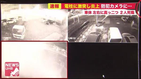 札幌市北区篠路町の道道112号で3台がカーチェイス 1台が電柱に衝突し山本竜也さんが死亡 事故の瞬間を防カメがとらえる