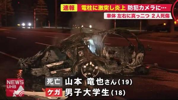 助手席の山本竜也さんが死亡 運転手の18歳が軽傷