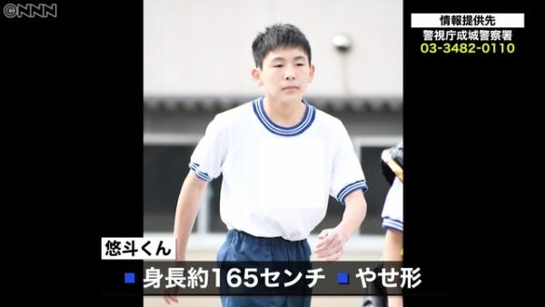 世田谷区鎌田の小学6年生・吉川悠斗くんが行方不明 兄弟喧嘩をして親から注意され家出 現金や携帯電話は所持していない
