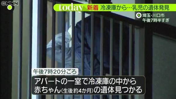 川口市領家3丁目のアパート「ウィンベル」で冷凍庫の中から生後4か月の乳児の遺体が見つかる 中国籍の母と内縁の夫を事情聴取