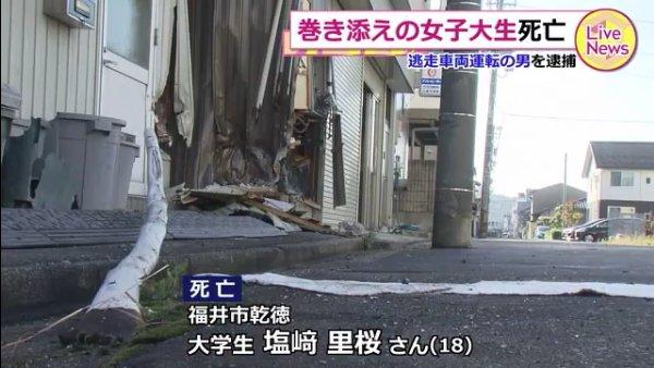 大学生の塩崎里桜さんが死亡