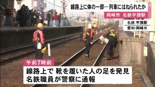名鉄名古屋本線・宇頭駅の線路上に年齢・性別不明の「靴履いた人の両脚」 どの列車がひいたか分からず