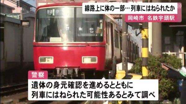 警察は列車にはねられた可能性があるとみて調べている
