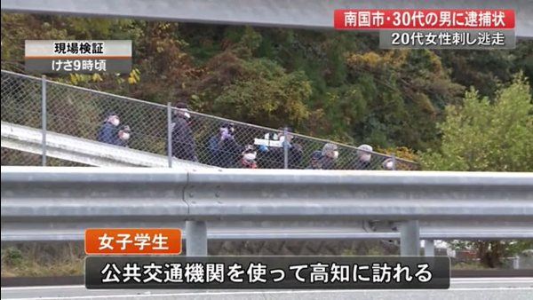 女子学生は公共交通機関で高知を訪れ29日に男と初めて会い車中でトラブル