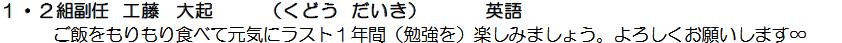 工藤大起の勤務する中学校は福岡市立箱崎清松中学校