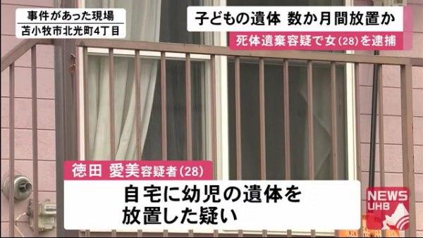 徳田愛美容疑者を逮捕 苫小牧市北光町4丁目のアパート「ウィング北光A」に2歳から3歳の幼児の遺体を遺棄