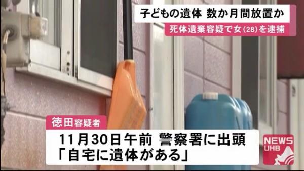 徳田愛美容疑者が「自宅に遺体がある」などと自ら出頭