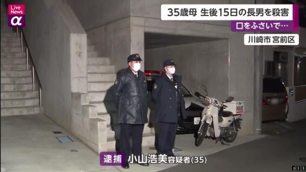 小山浩美容疑者を逮捕 川崎市宮前区菅生ケ丘の自宅で生後15日の長男の海斗ちゃんの口をふさいで殺害