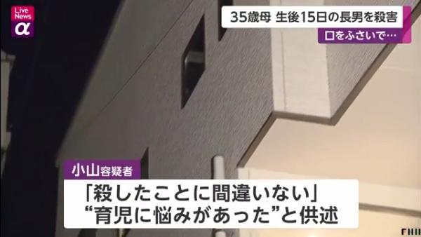 小山浩美容疑者「育児に関する悩みがあった」