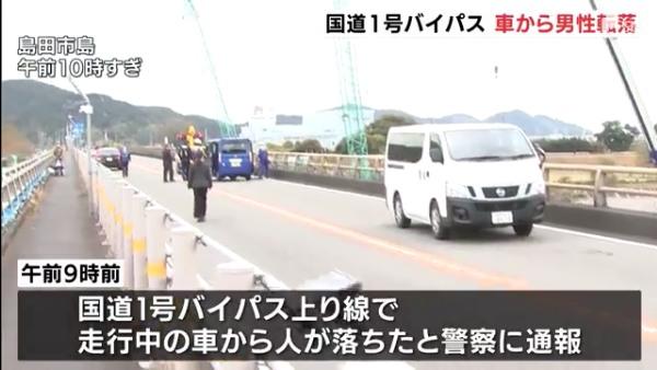 島田市島の国道1号バイパス新大井川橋の上で走行中の車から男性が転落 男性が走行中に助手席から後部座席に移動