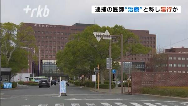 齋藤恒祐が勤務する産業医科大学