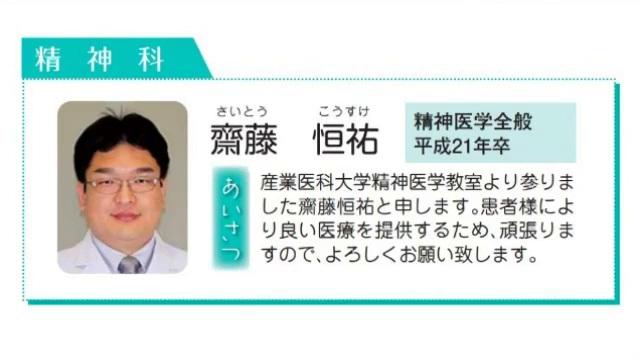 齋藤恒祐が勤務する産業医科大学病院