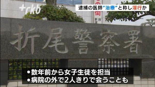 齋藤恒祐容疑者は数年前から女子生徒の治療を担当し病院の外で2人きりで会っていた