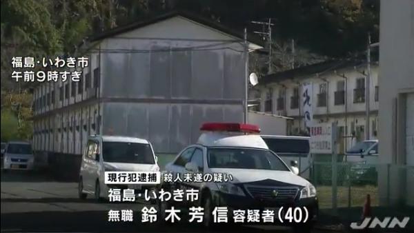 鈴木芳信容疑者を逮捕 いわき市営住宅上湯長谷Ⅱ団地で知人男性とその母親を殺害