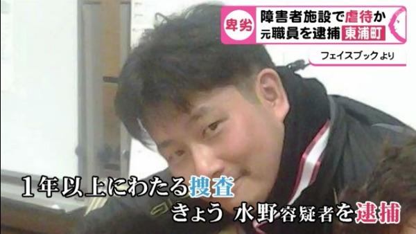 水野有幸容疑者を逮捕 愛知県東浦町の障害者施設「なないろの家」で入所者の腹を蹴り死亡させる Facebook特定