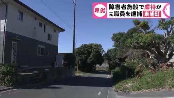 現場は愛知県東浦町の障害者施設「なないろの家」