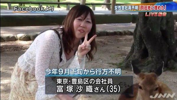 豊島区南長崎の富塚沙織さんが2ヶ月前から行方不明 近所の29歳男を事情聴取 富塚沙織さんのFacebook インスタ特定