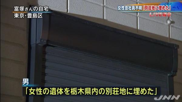 29歳の男「女性の遺体を栃木県内の別荘地に埋めた」