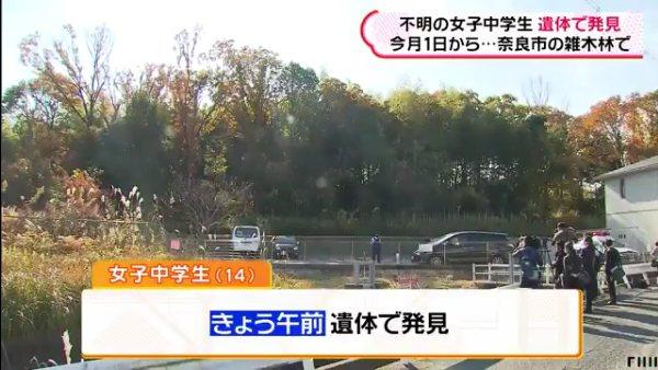 馬場陽色さんの遺体が発見された現場は自宅近くの雑木林