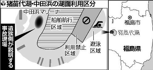 猪苗代湖の豊田瑛大くん死亡事故 犯人が特定されず家族が目撃情報求める