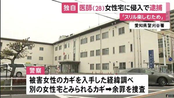 小澄佳輝容疑者は他の女性宅の合鍵も持っていた