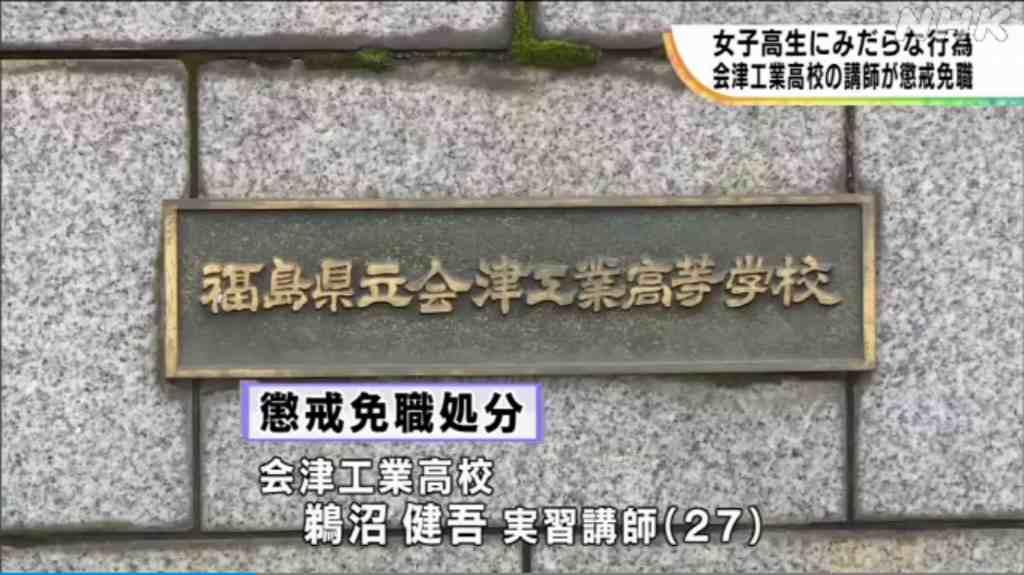 鵜沼健吾と浅野直史が勤務していた「福島県立会津工業高等学校」