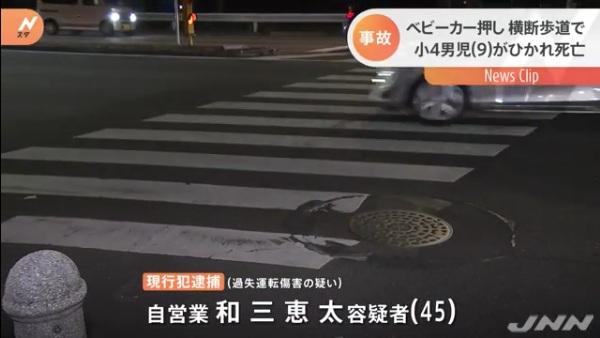 和三恵太容疑者を逮捕 世田谷区上用賀の「世田谷清掃工場前」交差点でベビーカーを押していた三村光太君をはねて死亡させる