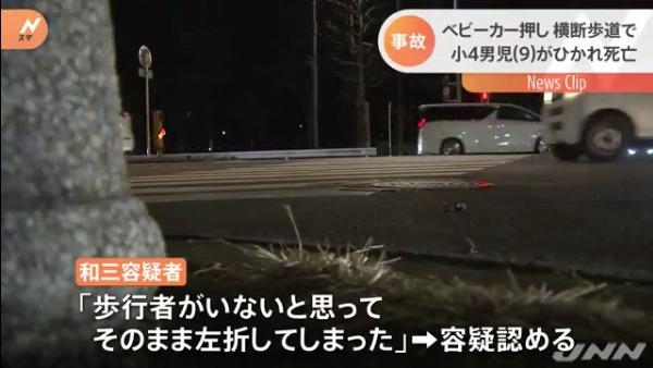和三恵太容疑者「歩行者がいないと思ってそのまま左折してしまった」