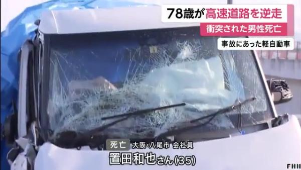 西名阪自動車道を78歳男性が逆走し軽乗用車に正面衝突 軽乗用車の置田和也さんが死亡