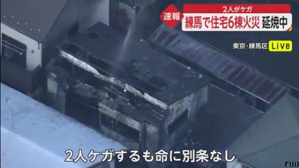 練馬区大泉町6丁目21番で6棟が延焼する火事 2人がケガ 命に別状なし