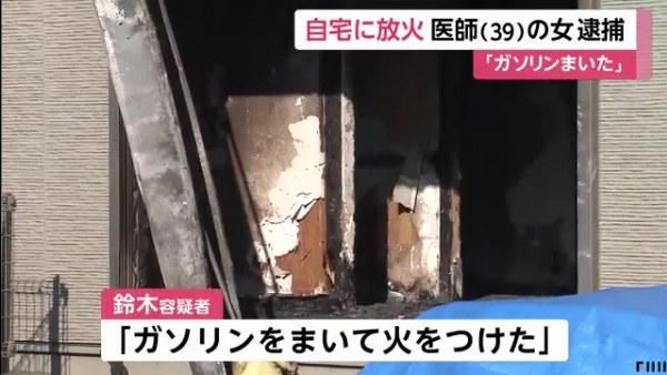鈴木瑞穂容疑者「ガソリンをまいて火をつけた」