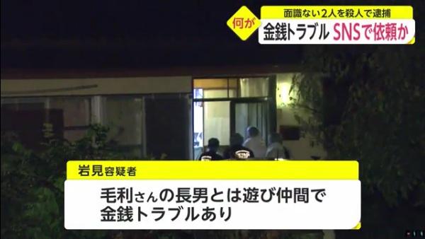 岩見尭明容疑者は毛利哲雄さんの長男と遊び仲間で金銭トラブル