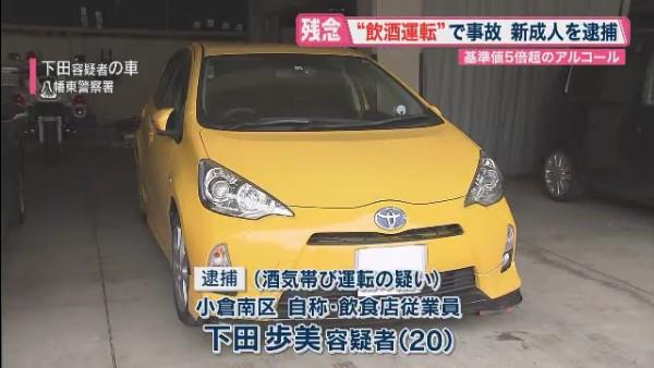 下田歩美容疑者を逮捕 成人式に出席後の翌朝に飲酒運転で追突事故 北九州市の成人式の様子