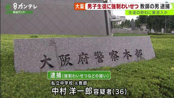 府内の私立中学校元教師の中村洋一郎容疑者を逮捕 修学旅行中に男子生徒に薬物の入った飲み物を飲ませわいせつ 大阪明星学園か