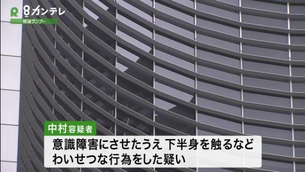 中村洋一郎容疑者は薬物の入った飲み物を飲ませ下半身を触る