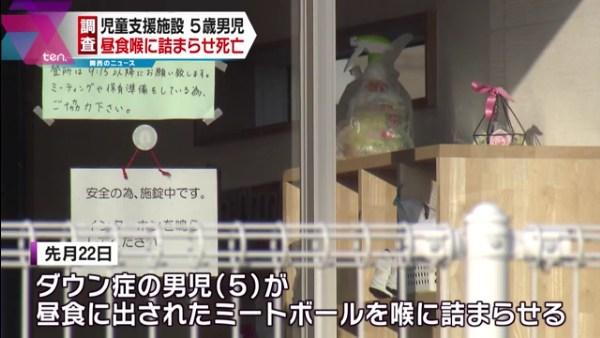 和歌山県岩出市の児童発達支援センター「ネウボラロッツ」でダウン症の5歳男児がミートボールを喉に詰まらせ死亡