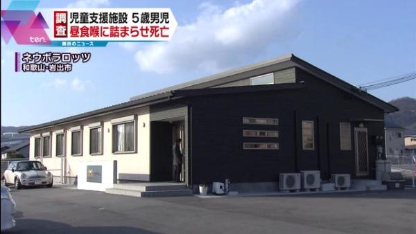 現場は和歌山県岩出市の児童発達支援センター「ネウボラロッツ」