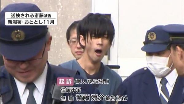 斎藤涼介被告が新潟刑務所で急性腎不全で死亡 「人狼殺」で知り合った石沢結月さんを殺害し裁判の手続きが進められていた