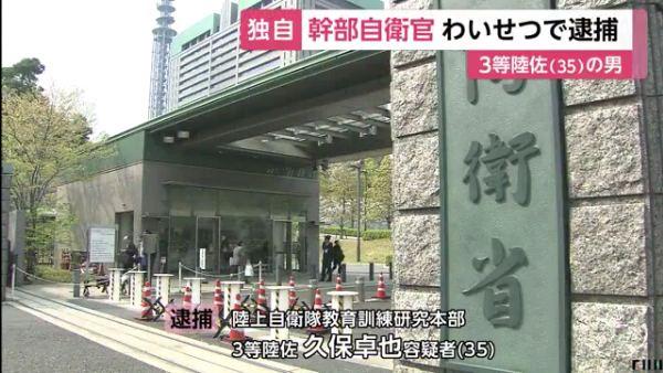 陸上自衛隊の3等陸佐・久保卓也容疑者を逮捕 イベントに参加していた小5女児を連れ去りわいせつ行為