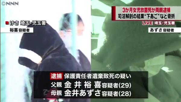 金井裕喜と金井あずさの両容疑者を逮捕 埼玉県美里町のアパート「パティオブラード」で四女の喜空を低栄養状態で放置して死なせる