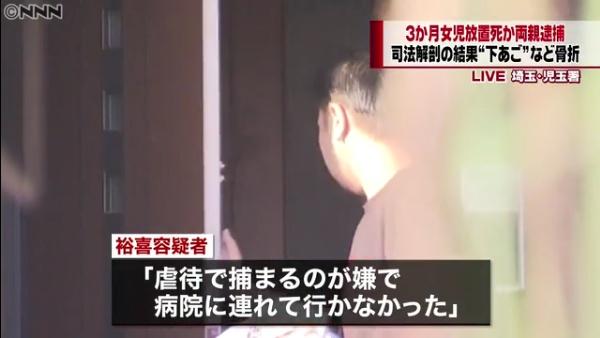 金井裕喜容疑者「虐待で捕まるのが嫌で病院に連れて行かなかった」