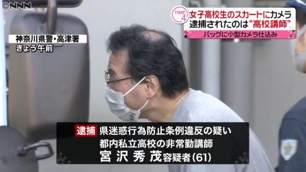 都内の私立高校非常勤講師・宮沢秀茂容疑者を逮捕 東急田園都市線で女子高生のスカート内を覗き見 13年前にも痴漢で逮捕