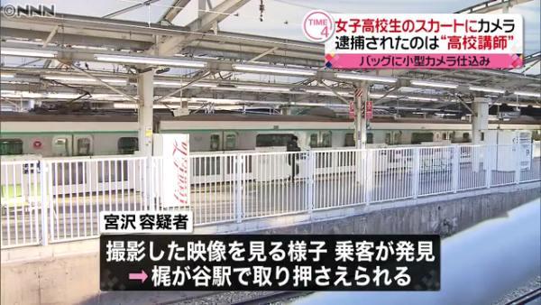 宮沢秀茂容疑者は梶が谷駅で取り押さえられる