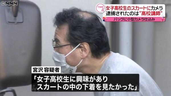 宮沢秀茂容疑者「女子高校生に興味がありスカートの中の下着を見たかった」