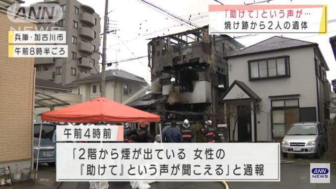 加古川市平岡町土山で木造3階建ての住宅が全焼する火事 焼け跡から2遺体 50代母親と20代娘と連絡取れず