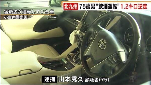 山本秀久容疑者を逮捕 酒気帯びで北九州市小倉南区下曽根の「湯川飛行場線」を逆走